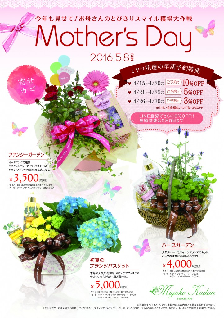160407_Mother's day_入稿_ol